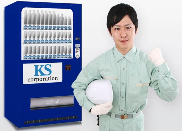 自動販売機の設置のイメージ