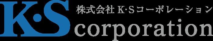K・Sコーポレーション
